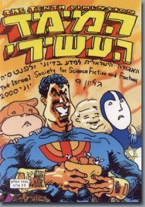 SuperShlumer, Uri On, Dani Din and Sabraman, by Avi Katz